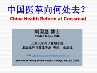中国医革向何处去? China Health Reform at Crossroad