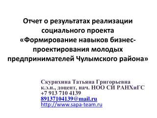 Скурихина  Татьяна Григорьевна к.э.н ., доцент,  нач .  НОО СИ  РАНХиГС +7 913 710 4139