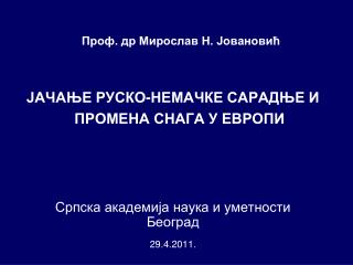 Проф. др Мирослав Н. Јовановић