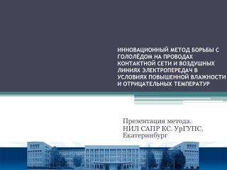 Презентация метода.  НИЛ САПР КС.  УрГУПС . Екатеринбург