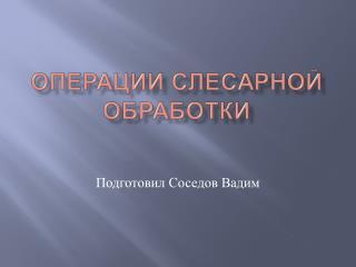Подготовил Соседов Вадим