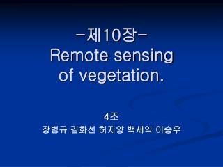 - 제 10 장 -  Remote sensing of vegetation.