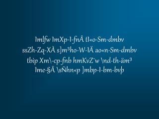 Imlfw ImXp-I-fntI«o-Sm-dmbv ssZh-Zq-XÀ s]m³ho-W-IÄ ao«n-Sm-dmbv