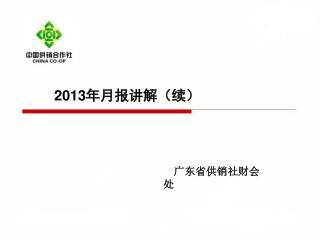 2013 年月报讲解(续)