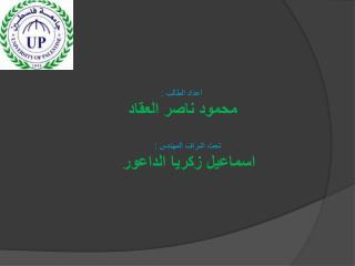 اعداد الطالب :  محمود ناصر العقاد