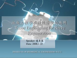 組織工程學在神經修復的應用 Tissue Engineering for Nerve Regeneration