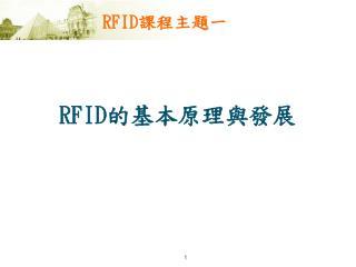 RFID 課程主題一