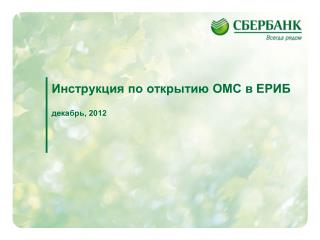Инструкция по открытию ОМС в ЕРИБ декабрь, 2012