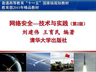 网络安全 — 技术与 实践 (第 2 版) 刘建伟 王育民 编著 清华大学出版社