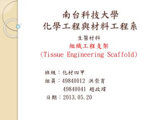 南台科技大學 化學工程與材料工程系