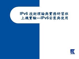 IPv6  技術理論與實務研習班  上機實驗--- IPv6 安裝與使用