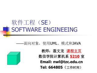 软件工程( SE ) SOFTWARE ENGINEEING