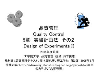 Quality Control 5  2   Design of Experiments II