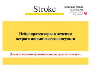 Нейропротекторы в лечении острого ишемического инсульта
