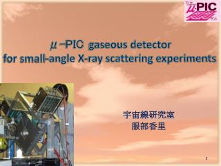 μ-PIC gaseous detector for small-angle X-ray scattering experiments