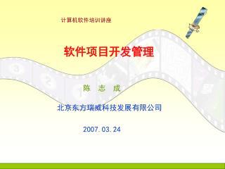 2007.03.24