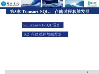 第 5 章  Transact-SQL 、 存储过程和触发器