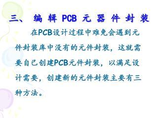 在 PCB 设计过程中难免会遇到元件封装库中没有的元件封装,这就需要自己创建 PCB 元件封装,以满足设计需要,创建新的元件封装主要有三种方法。