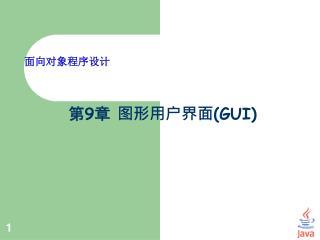 第9章  图形用户界面 (GUI)
