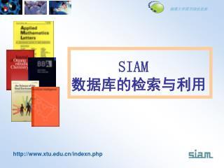 SIAM 数据库的检索与利用