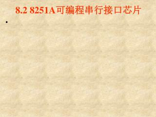 8.2 8251 A 可编程串行接口芯片