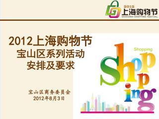 2012 上海购物节 宝山区系列活动 安排及要求