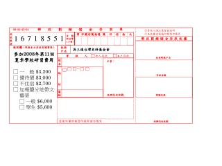 98-04-43-04  郵  政   劃  撥  儲  金  存  款  單
