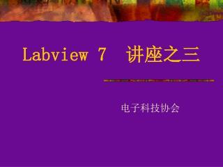 Labview 7   讲座之三