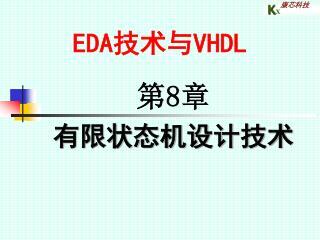 EDA 技术与 VHDL