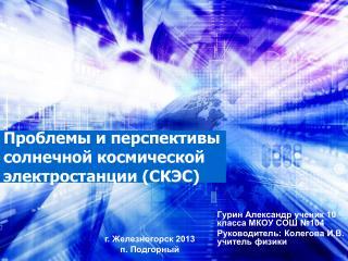 Проблемы и перспективы солнечной космической электростанции (СКЭС)