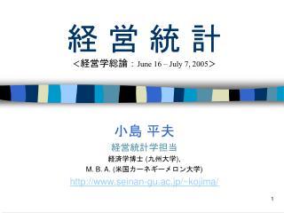 経 営 統 計 < 経営学総論: June 16 – July 7, 2005 >