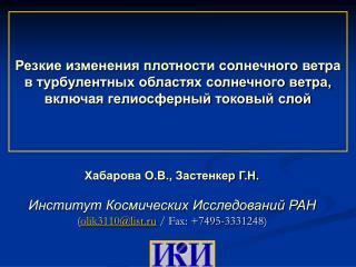 Хабарова О.В., Застенкер Г.Н.  Институт Космических Исследований РАН