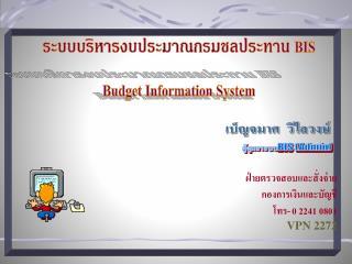 ฝ่ายตรวจสอบและสั่งจ่าย กองการเงินและบัญชี โทร- 0 2241 0801 VPN 2272