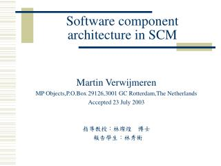 Software component architecture in SCM