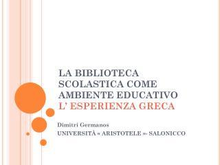 LA BIBLIOTECA SCOLASTICA COME AMBIENTE EDUCATIVO L� ESPERIENZA GRECA