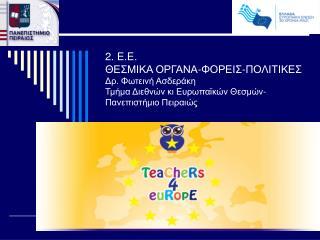 Ευρωπαϊκή Ένωση Το θεσμικό σύστημα