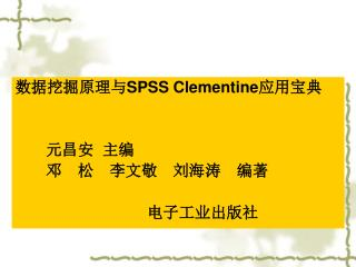 ??????? SPSS Clementine ????        ???  ???        ??????????????