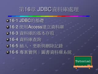 第 16 章  JDBC 資料庫處理