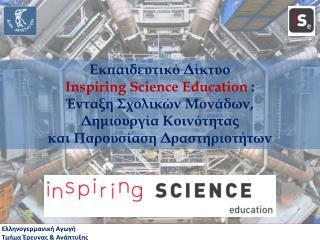 Εκπαιδευτικό Δίκτυο  Inspiring Science Education  : Ένταξη Σχολικών Μονάδων,