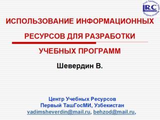 Центр Учебных Ресурсов Первый ТашГосМИ, Узбекистан vadimsheverdin@mail.ru ,  behzod@mail.ru ,