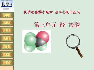 化学选修⑤专题四 烃的含氧衍生物