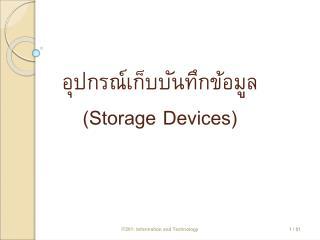 อุปกรณ์เก็บบันทึกข้อมูล (Storage Devices)