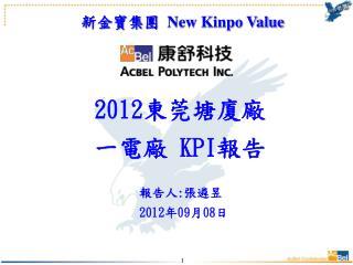 201 2 東莞塘廈廠 一 電廠  KPI 報告