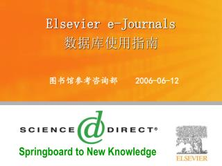 Elsevier e-Journals  数据库使用指南