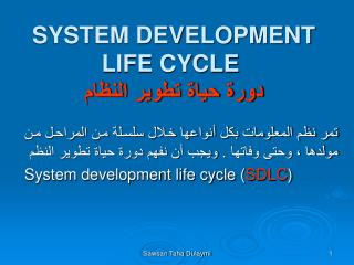SYSTEM DEVELOPMENT LIFE CYCLE  ???? ???? ????? ??????