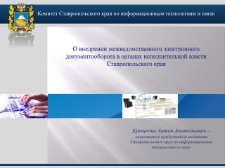 Комитет Ставропольского края по информационным технологиям и связи