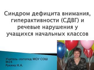 Учитель-логопед МОУ СОШ №24 Рукина Н.А.