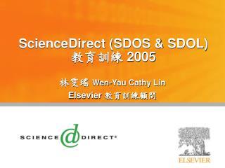 ScienceDirect (SDOS & SDOL) 教育訓練 200 5