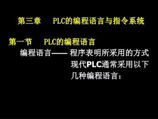 第三章    PLC 的编程语言与指令系统 第一节    PLC 的编程语言      编程语言 —— 程序表明所采用的方式