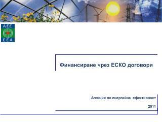 Финансиране чрез ЕСКО договори